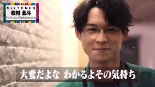 SixTONES 松村北斗くん Jrチャンネルのしりとりをまとめました。