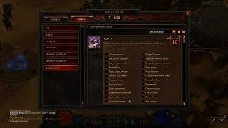 Diablo 3 | Азарт