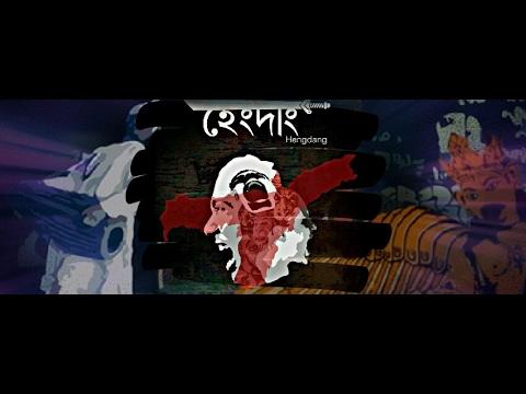 Hengdang || New Assamese Song 2017 || Small Town Boy || Latest Assamese Song