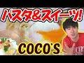 【糖質制限】ココスのロカボパスタ&スイーツ!!濃厚~!!
