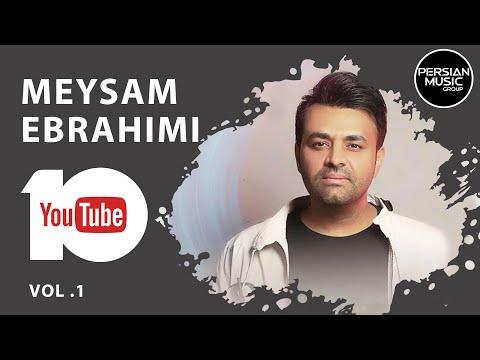 Meysam Ebrahimi - Best Songs - vol. 1 ( میثم ابراهیمی - 10 تا از بهترین آهنگ ها )