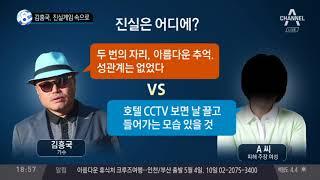 김흥국, 진실게임 속으로 thumbnail