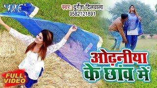 आगया 2020 का सबसे हिट वीडियो सांग Odhaniya Ke Chhav Me Durgesh Dilwala Bhojpuri Hit Song