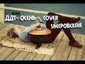 ДДТ Осень Cover Sheepовская mp3