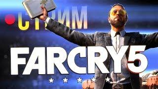 Стрим: Far Cry 5 - Зачистка в горах