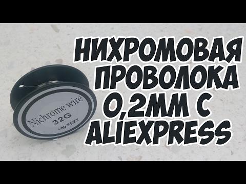 Нихромовая проволока 0,2мм с Aliexpress