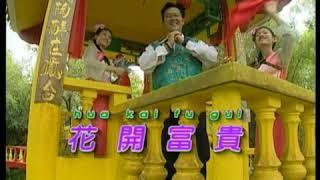 ZHUANG XUE ZHONG 庄学忠 - HUA KAI FU GUI (CHINESE NEW YEAR SONG) MUSIK MANDARIN CHANNEL