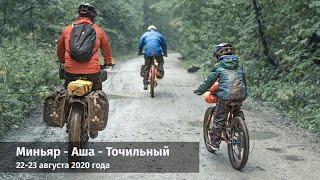 Велопоход Миньяр - Аша - Точильный