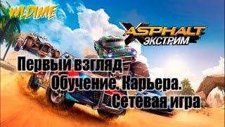 Asphalt Xtreme | Первый взгляд! Обучение. Карьера и сетевая игра.