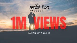Sahan Liyanage HUSMA OYA Cover Sandeep Jayalath