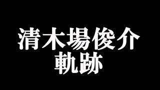 清木場俊介 ニューシングル「軌跡」 2015/6/24 リリース 【収録曲】 1....