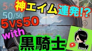 【荒野行動】神エイム連発?めちゃ強い黒騎士Yと5VS50やってみた thumbnail