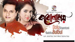 Coronamoy Badsha Bulbul And Doly Sayontoni Mp3 Song Download