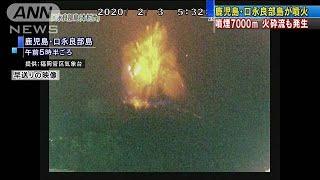 口永良部島で火砕流伴う噴火 噴煙7000mにまで・・・(20/02/03)