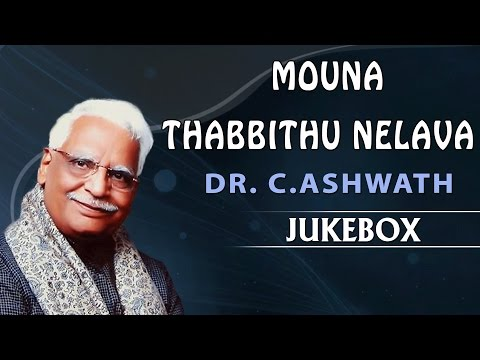Mouna Thabbithu Nelava Dr.C Ashwath | Jukebox | C Ashwath Hits | Kannada Songs | C Ashwath Hit Songs