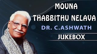 Mouna Thabbithu Nelava Dr.C Ashwath || Jukebox || Kannada Songs || Dr.C Ashwath Hits