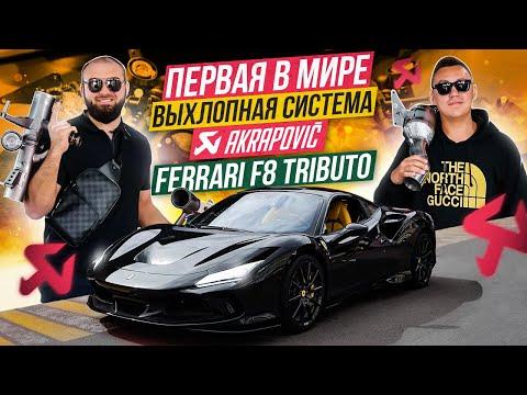 Дмитрий Портнягин на Ferrari F8 Tributo в стенах ZR Performance
