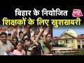 Bihar के नियोजित शिक्षकों को मिलेंगी सरकारी टीचर्स जैसी सुविधाएं!