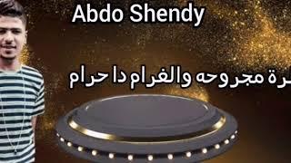 حالة واتس اغنية منفوخ وعالفاضي - بموت 200 مره والفرح ممنوع - حمو بيكا - احمد موزة