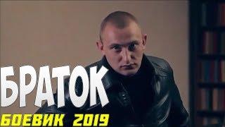 Шикарный боевик БРАТОК. Новый русский боевик 2019