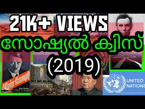 social-quiz-in-malayalam- quiz- -social-quiz-for-students-(2019)- -big-q- 