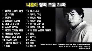 나훈아 노래모음 : BEST 24곡