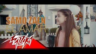 ELAMAR Soon - Samo Zaen القمر قريبا - ساموزين