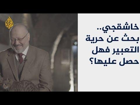 خاشقجي.. بحث عن حرية التعبير فهل حصل عليها؟  - 00:53-2018 / 10 / 23