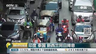 [国际财经报道]热点扫描 印度 泰国 新西兰同日降息| CCTV财经