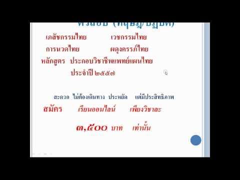 ติวสอบ แพทย์แผนไทย ปี ๕๘