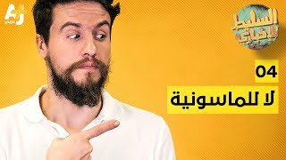 السليط الإخباري -  لا للماسونية | الحلقة (4) الموسم الرابع