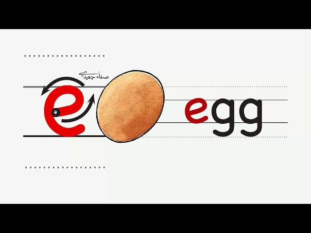 E e اسم وصوت ورسم الحرف