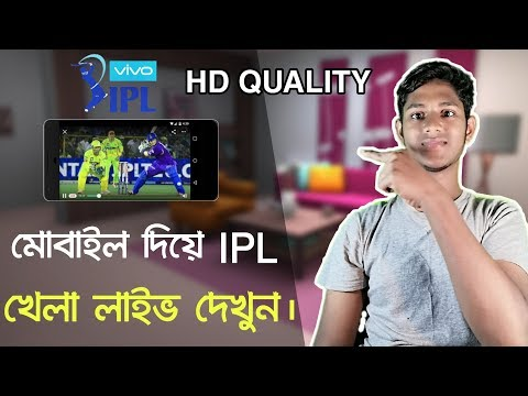 Ipl Live Tv App 2019 | Live Net Tv 2019 | Hd Quality | UNIQUE TECHNIQUE BD |