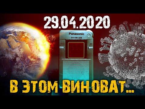 Кто виноват в Пандемии? Когда будет Конец Света? Духи ответили | ЭГФ | ФЭГ