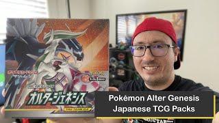 Pokémon Sun & Moon Alter Genesis (Japanese) Box Opening
