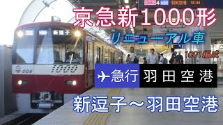全区間走行音-京急新1000形1001編成【✈急行】新逗子~羽田空港