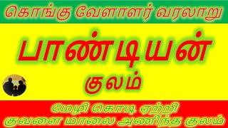 பாண்டியன் குலம் : கொங்கு வேளாளர் குல வரலாறு | Pandiyan kulam