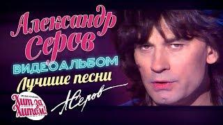 Александр СЕРОВ — ЛУЧШИЕ ПЕСНИ /Видеоальбом/