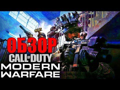 Call Of Duty: Modern Warfare - мнение Алексея Макаренкова