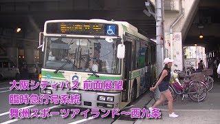大阪シティバス 前面展望  臨時急行号系統 西九条行き  舞洲スポーツアイランド~西九条