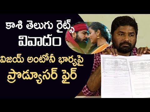 Kaasi Telugu rights issue: Producer fires on Fatima Vijay Antony || Vijay Antony Kaali