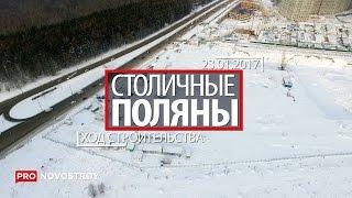 видео ЖК «Восточное Бутово» от Мортон – официальный сайт, отзывы о новостройке, цены на квартиры