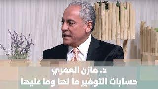 د. مازن العمري- حسابات التوفير ما لها وما عليها