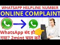 HELPLINE NUMBER, WHATSAPP NUMBER AND PAY TM DONATION NUMBER