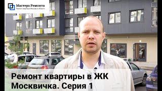 Ремонт квартиры в ЖК Москвичка. Серия 1. Открытие нового объекта
