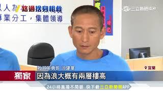 救女童上岸、再拉吳男 「英勇哥」專訪還原│三立新聞台
