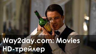 Несмотря ни на что – Русский трейлер (2017, HD)