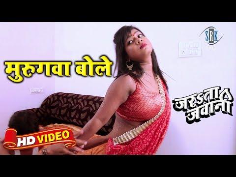 "Murugva Bole   Bhojpuri Hit Song   Purshottam Singh ""Lahri"""