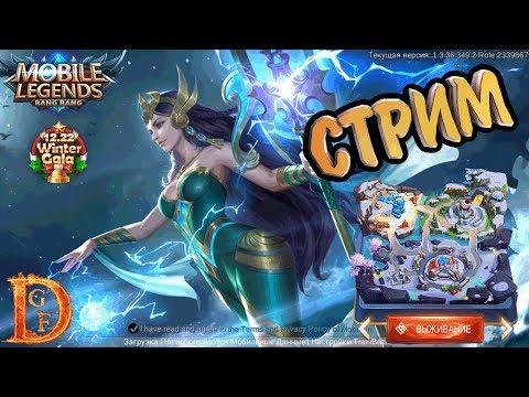 Новый сезон, ранговые игры и новая зимняя карта Mobile Legends: Bang Bang thumbnail