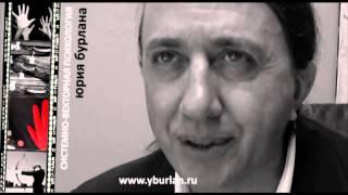 Системно-векторная психология Ю.Бурлан Кожный вектор 1
